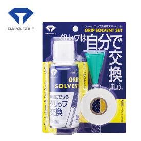 ダイヤ グリップ 交換用 スプレーセット OL-402 【あす楽対応】 [有賀園ゴルフ]