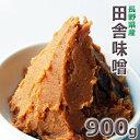 長野県産10割麹の田舎味噌900g(こし)★ネコポス便 送料込