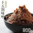 長野県産15割麹・味噌900g(粒)★ネコポス便 送料無料