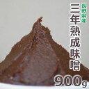 数量限定 長野県産10割麹の3年熟成味噌900g(こし)★ネコポス便 送料込