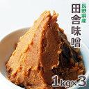平日出荷長野県産10割麹の田舎味噌(5年熟成)1kg(こし)×3袋★レターパック 送料込