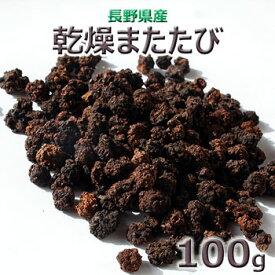 2020年 長野県産天然・乾燥またたび(もくてんりょう)100g(大小バラ詰め)ネコポス便※送料込