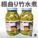 予約販売 7月下旬頃に仕上がります。長野県・志賀高原産「根曲がり竹水煮」【ビン詰め4本入】(1本当たり固形分480g)東北〜関西まで送料無料