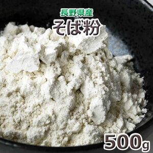 2019年産 新そば9/18〜出荷長野県産「そば粉」500g★ネコポス便 送料無料