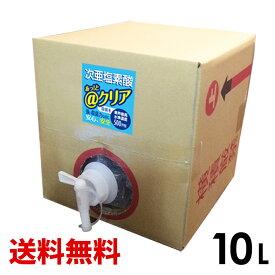 ■次亜塩素酸10L■ @クリア 消臭剤 スプレー 次亜塩素酸水 次亜水