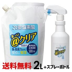 ■次亜塩素酸ボトルセット■ @クリア 2000ml 除菌スプレーボトルセット 除菌消臭 次亜塩素酸水 次亜水