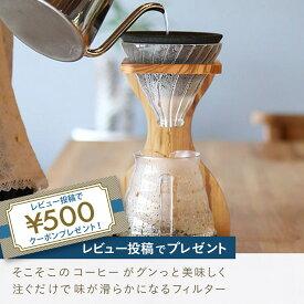 セラフィルター 39arita(39有田) 繰り返し使え、コーヒー・ワイン・お水が美味しくなるセラミック製コーヒーフィルター セラミックフィルター コーヒーフィルター 特許