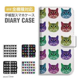 スマホケース 全機種対応 手帳型 iPhone11 ケース iPhone11 Pro XR XS iPhone8 ケース Xperia 5 8 Galaxy S10 S9 Feel2 AQUOS sense3 sense2 R3 HUAWEI P30 P20 lite カバー おしゃれ 猫 ネコ ねこ Cat フェイス かわいい