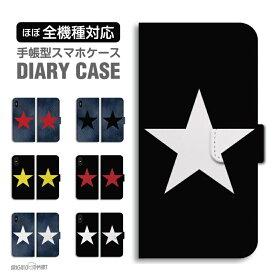スマホケース 全機種対応 手帳型 iPhone11 ケース iPhone11 Pro XR XS iPhone8 ケース Xperia 5 8 Galaxy S10 S9 Feel2 AQUOS sense3 sense2 R3 HUAWEI P30 P20 lite カバー おしゃれ STAR 星 大人気 かっこいい かわいい デザイン シンプル