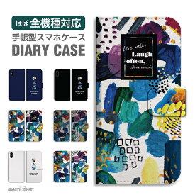 スマホケース 全機種対応 手帳型 iPhone11 ケース iPhone11 Pro XR XS iPhone8 ケース Xperia 5 8 Galaxy S10 S9 Feel2 AQUOS sense3 sense2 R3 HUAWEI P30 P20 lite カバー おしゃれ イラスト アート 絵 デザイン アイデア