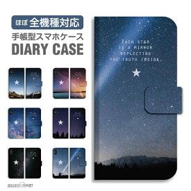 スマホケース 全機種対応 手帳型 iPhone11 ケース iPhone11 Pro XR XS iPhone8 ケース Xperia 5 8 Galaxy S10 S9 Feel2 AQUOS sense3 sense2 R3 HUAWEI P30 P20 lite カバー おしゃれ 宇宙 Universe デザイン 星 STAR 星柄 惑星 神秘