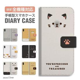 スマホケース 全機種対応 手帳型 iPhone11 ケース iPhone11 Pro XR XS iPhone8 ケース Xperia 5 8 Galaxy S10 S9 Feel2 AQUOS sense3 sense2 R3 HUAWEI P30 P20 lite カバー おしゃれ 猫 ネコ ねこ ネコちゃん 顔 フェイス Cat ペット かわいい