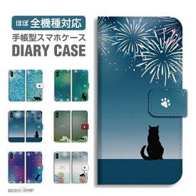 スマホケース 全機種対応 手帳型 iPhone11 ケース iPhone11 Pro XR XS iPhone8 ケース Xperia 5 8 Galaxy S10 S9 Feel2 AQUOS sense3 sense2 R3 HUAWEI P30 P20 lite カバー おしゃれ 猫 ネコ ねこ Cat キャット ネコちゃん シルエット アート かわいい