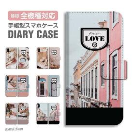 スマホケース 全機種対応 手帳型 iPhone11 ケース iPhone11 Pro XR XS iPhone8 ケース Xperia 5 8 Galaxy S10 S9 Feel2 AQUOS sense3 sense2 R3 HUAWEI P30 P20 lite カバー おしゃれ LOVE 風景 コーヒー 旅行 本
