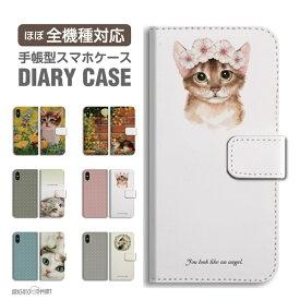 スマホケース 全機種対応 手帳型 iPhone11 ケース iPhone11 Pro XR XS iPhone8 ケース Xperia 5 8 Galaxy S10 S9 Feel2 AQUOS sense3 sense2 R3 HUAWEI P30 P20 lite カバー おしゃれ 猫 ネコ ねこ デザイン Cat キャット ネコちゃん かわいい