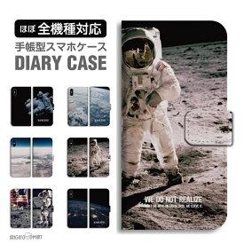 スマホケース 全機種対応 手帳型 iPhone11 ケース iPhone11 Pro XR XS iPhone8 ケース Xperia 5 8 Galaxy S10 S9 Feel2 AQUOS sense3 sense2 R3 HUAWEI P30 P20 lite カバー おしゃれ 宇宙 Universe デザイン 宇宙飛行士 星 地球 惑星 神秘 USA アメリカ