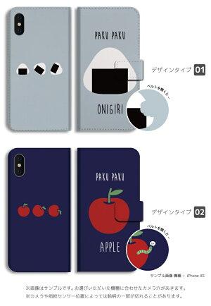 ベルトを開くとおもしろデザインスマホケース全機種対応手帳型iPhone11ケースiPhone11ProXRXSiPhone8ケースXperia58GalaxyS10S9Feel2AQUOSsense3sense2R3HUAWEIP30P20liteカバーおしゃれFoodおにぎりピザ寿司ハンバーガー韓国イラスト