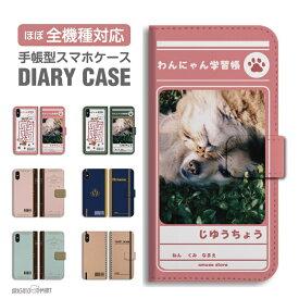 スマホケース 全機種対応 手帳型 iPhone11 ケース iPhone11 Pro XR XS iPhone8 ケース Xperia 5 8 Galaxy S10 S9 Feel2 AQUOS sense3 sense2 R3 HUAWEI P30 P20 lite カバー おしゃれ ノート Note Book デザイン おもしろ 迷路 スケッチ 動物 犬 猫 トレンド かわいい