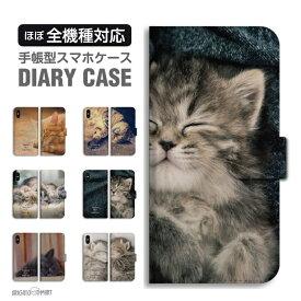 スマホケース 全機種対応 手帳型 iPhone11 ケース iPhone11 Pro XR XS iPhone8 ケース Xperia 5 8 Galaxy S10 S9 Feel2 AQUOS sense3 sense2 R3 HUAWEI P30 P20 lite カバー おしゃれ 猫 ネコ ねこ Cat キャット モノクロ ネコちゃん かわいい