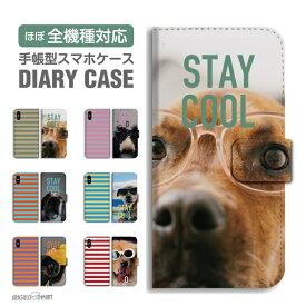 スマホケース 全機種対応 手帳型 iPhone11 ケース iPhone11 Pro XR XS iPhone8 ケース Xperia 5 8 Galaxy S10 S9 Feel2 AQUOS sense3 sense2 R3 HUAWEI P30 P20 lite カバー おしゃれ 犬 ワンちゃん サングラス めがね かわいい STAY COOL