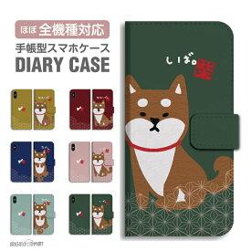 スマホケース 全機種対応 手帳型 iPhone12 mini Pro iPhone11 iPhone8 iPhone SE2 SE XS XR ケース Xperia 5 10 1 II Galaxy A41 S20 AQUOS sense3 lite plus OPPO Reno3 A カバー おしゃれ 柴犬 ワンちゃん シバ 愛犬 イラスト 和柄 日本 Japan ねてるしば なでて