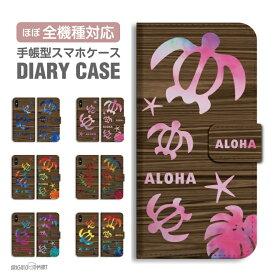 スマホケース 全機種対応 手帳型 iPhone11 ケース iPhone11 Pro XR XS iPhone8 ケース Xperia 5 8 Galaxy S10 S9 Feel2 AQUOS sense3 sense2 R3 HUAWEI P30 P20 lite カバー おしゃれ ホヌ デザイン Honu ウミガメ ハワイアン ALOHA ハワイ ウッド ウッド調