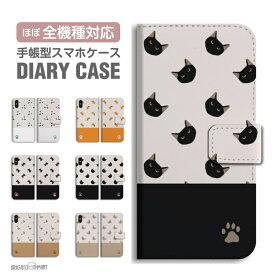 スマホケース 全機種対応 手帳型 iPhone11 ケース iPhone11 Pro XR XS iPhone8 ケース Xperia 5 8 Galaxy S10 S9 Feel2 AQUOS sense3 sense2 R3 HUAWEI P30 P20 lite カバー おしゃれ 猫 ネコ ねこ Cat ネコちゃん イラスト かわいい 大人かわいい 大人可愛い