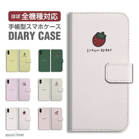 スマホケース 全機種対応 手帳型 iPhone11 ケース iPhone11 Pro XR XS iPhone8 ケース Xperia 5 8 Galaxy S10 S9 Feel2 AQUOS sense3 sense2 R3 HUAWEI P30 P20 lite カバー おしゃれ フルーツ イラスト チェリー パイナップル ピーチ バナナ スイカ かわいい 韓国