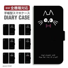 スマホケース 全機種対応 手帳型 iPhone12 mini Pro iPhone11 iPhone8 iPhone SE2 SE XS XR ケース Xperia 5 10 1 II Galaxy A41 S20 AQUOS sense3 lite plus OPPO Reno3 A カバー おしゃれ 猫 ネコ ねこ 黒猫 ネコちゃん 顔 フェイス Cat チェック かわいい