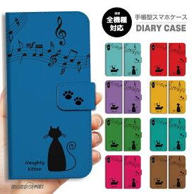 スマホケース 全機種対応 手帳型 iPhone11 ケース iPhone11 Pro XR XS iPhone8 ケース Xperia 5 8 Galaxy S10 S9 Feel2 AQUOS sense3 sense2 R3 HUAWEI P30 P20 lite カバー おしゃれ 猫 イラスト アート ねこ ネコ cat ペット 動物 音符 キャラクター アニマル かわいい