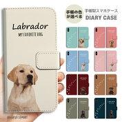 スマホケース全機種対応手帳型iPhone11ケースiPhone11ProXRXSiPhone8ケースXperia58GalaxyS10S9Feel2AQUOSsense3sense2R3HUAWEIP30P20liteカバー色が選べるパステルカラーおしゃれラブラドール犬いぬイヌdoggペットかわいい