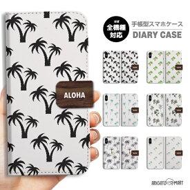 スマホケース 全機種対応 手帳型 iPhone11 ケース iPhone11 Pro XR XS iPhone8 ケース Xperia 5 8 Galaxy S10 S9 Feel2 AQUOS sense3 sense2 R3 HUAWEI P30 P20 lite カバー おしゃれ aloha ハワイ ヤシの木 ビーチ 花柄 フラワー 夏 summer カラフル ハイビスカス 総柄