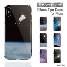ガラスケース iPhone11 iPhone 11 Pro iPhone 11 Pro Max iPhone XR XS iPhone8 ケース iPhoneケース TPUケース スマホケース ガラス 9H 強化ガラス 背面保護 背面ガラス 耐衝撃 おしゃれ 宇宙 Universe デザイン 星 地球 惑星 神秘