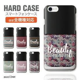 スマホケース 全機種対応 ハードケース iPhone11 iPhone 11 Pro Max XR XS iPhone8 ケース Xperia 5 8 Galaxy S10 S9 Feel2 AQUOS sense3 sense2 R3 HUAWEI P30 P20 lite カバー おしゃれ Beauty Cosmetic products ネイルボトル風 デザイン ネイル ボトル ネイティブ カラー