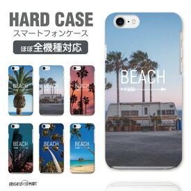 スマホケース 全機種対応 ハードケース iPhone11 iPhone 11 Pro Max XR XS iPhone8 ケース Xperia 5 8 Galaxy S10 S9 Feel2 AQUOS sense3 sense2 R3 HUAWEI P30 P20 lite カバー おしゃれ BEACH 夕焼け 太陽 夜空 星 ヤシの木 海 砂浜 アロハ ALOHA