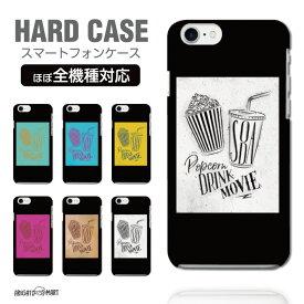 スマホケース 全機種対応 ハードケース iPhone11 iPhone 11 Pro Max XR XS iPhone8 ケース Xperia 5 8 Galaxy S10 S9 Feel2 AQUOS sense3 sense2 R3 HUAWEI P30 P20 lite カバー おしゃれ RETRO POP レトロ ポップ ブラック 黒 ポップコーン ジュース