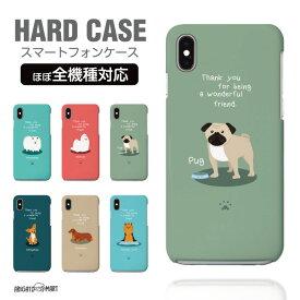 スマホケース 全機種対応 ハードケース iPhone11 iPhone 11 Pro Max XR XS iPhone8 ケース Xperia 5 8 Galaxy S10 S9 Feel2 AQUOS sense3 sense2 R3 HUAWEI P30 P20 lite カバー おしゃれ 犬 ワンちゃん ヨークシャテリア ダックス パグ マルチーズ ポメラニアン