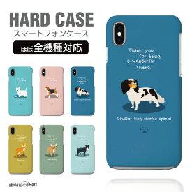 スマホケース 全機種対応 ハードケース iPhone11 iPhone 11 Pro Max XR XS iPhone8 ケース Xperia 5 8 Galaxy S10 S9 Feel2 AQUOS sense3 sense2 R3 HUAWEI P30 P20 lite カバー おしゃれ 海外 トレンド 犬 ワンちゃん シュナウザー フレンチブル 柴ビーグル