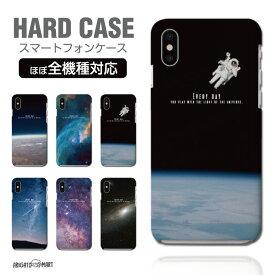 スマホケース 全機種対応 ハードケース iPhone11 iPhone 11 Pro Max XR XS iPhone8 ケース Xperia 5 8 Galaxy S10 S9 Feel2 AQUOS sense3 sense2 R3 HUAWEI P30 P20 lite カバー おしゃれ 宇宙 Universe デザイン 星 地球 惑星 神秘