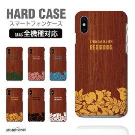 スマホケース 全機種対応 ハードケース iPhone11 iPhone 11 Pro Max XR XS iPhone8 ケース Xperia 5 8 Galaxy S10 S9 Feel2 AQUOS sense3 sense2 R3 HUAWEI P30 P20 lite カバー おしゃれ ハワイアン Hawaii ハワイ ボタニカル プルメリア 花柄 かわいい