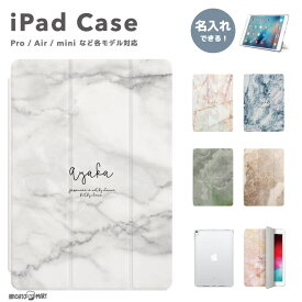 名入れ iPad ケース カバー プレゼント iPad 第8世代 第7世代 第6世代 iPad Pro 9.7インチ 10.2インチ 10.5インチ 11インチ 12.9インチ iPad Air4 Air3 Air2 Air iPad mini5 mini4 ケース カバー アイパッド タブレット スタンド 大理石 ストーン stone 石