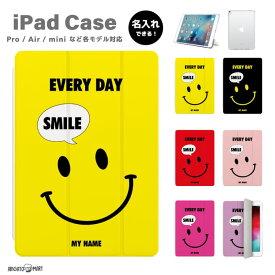 名入れ プレゼント iPad ケース カバー iPadケース iPad 第8世代 第7世代 第6世代 iPad Pro 9.7インチ 10.2インチ 10.5インチ 11インチ 12.9インチ iPad Air4 Air3 Air2 Air iPad mini5 mini4 ケース カバー アイパッド タブレット スタンド スマイル smile にこちゃん