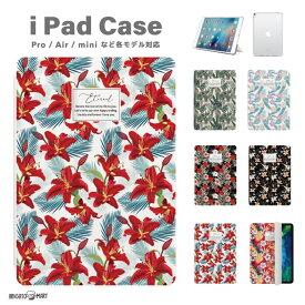 iPad ケース カバー iPadケース iPad 第8世代 第7世代 第6世代 iPad Pro 9.7インチ 10.2インチ 10.5インチ 11インチ 12.9インチ iPad Air4 Air3 Air2 Air iPad mini5 mini4 ケース カバー アイパッド タブレット スタンド 花柄 花 フラワー flower ハイビスカス ハワイ