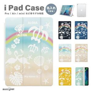 名入れ iPad ケース カバー プレゼント 文字入れ iPad 第8世代 第7世代 第6世代 iPad Pro 9.7インチ 10.2インチ 10.5インチ 11インチ 12.9インチ iPad Air4 Air3 Air2 Air iPad mini5 mini4 ケース カバー アイパッド