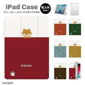 【犬種と背景を選んで名入れできる】名入れ iPad ケース 犬 カバー プレゼント 文字入れ iPad 第8世代 第7世代 第6世代 iPad Pro 9.7インチ 10.2インチ 10.5インチ 11インチ 12.9インチ iPad Air4 Air3 Air2 Air