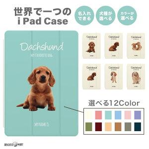【わんちゃんと背景を選んで名入れできる】名入れ iPad ケース 犬 カバー プレゼント 文字入れ iPad 第8世代 第7世代 第6世代 iPad Pro 9.7インチ 10.2インチ 10.5インチ 11インチ 12.9インチ iPad Air4 Air3
