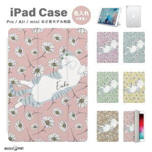 【ねこちゃんと背景を選んで名入れできる】名入れ iPad ケース 猫 カバー プレゼント 文字入れ iPad 第8世代 第7世代 第6世代 iPad Pro 9.7インチ 10.2インチ 10.5インチ 11インチ 12.9インチ iPad Air4 Air3