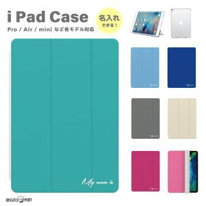 名入れ iPad ケース 無地 カバー プレゼント 文字入れ iPad 第8世代 第7世代 第6世代 iPad Pro 9.7インチ 10.2インチ 10.5インチ 11インチ 12.9インチ iPad Air4 Air3 Air2 Air iPad mini5 mini4 ケース カバー アイパ