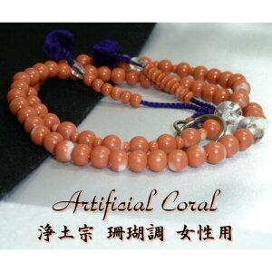 数珠 浄土宗 珊瑚 サンゴ調 女性用 紅色 紅珊瑚風 南無阿弥陀仏 念珠