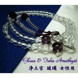 数珠 浄土宗 女性用 透明 ガラス 紫 アメジスト風 玻璃 念珠 フェイク 紫水晶風 南無阿弥陀仏 宗派 専用 正絹 梵天 房